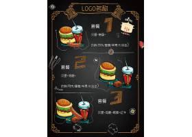 手绘个性汉堡可乐主题餐饮餐牌菜单模板设计