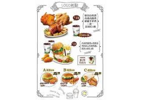炸鸡汉堡主题餐饮餐牌菜单模板设计