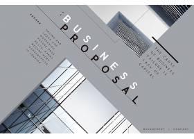 简洁灰色房地产广告现代城市豪宅展板海报设计