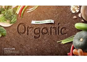 时尚简洁韩式新鲜蔬菜瓜果主题海报设计