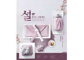 韩式韩国恭贺新年主题包裹送礼海报设计