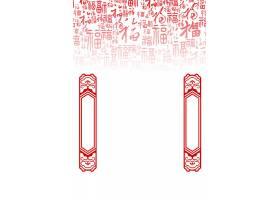 红色中式边框花纹创意背景设计