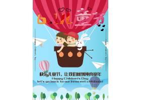 创意六一儿童节主题通用海报模板