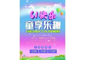 渐变创意六一儿童节主题通用海报模板