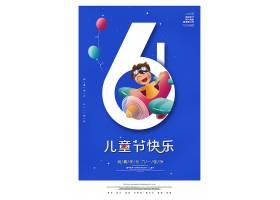 蓝色创意六一儿童节主题通用海报模板
