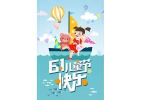 可爱创意六一儿童节主题通用海报模板