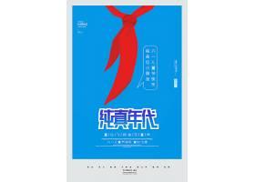 六一儿童节主题红领巾通用海报模板