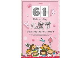 六一儿童节主题可爱趣味通用海报模板