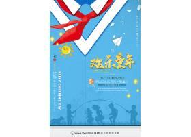 六一儿童节红领巾主题通用海报模板