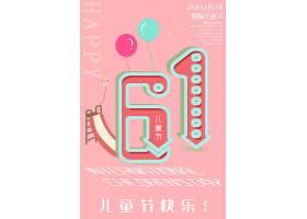 六一儿童节简洁粉色主题海报模板