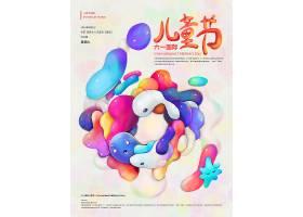 六一儿童节主题彩色创意海报模板