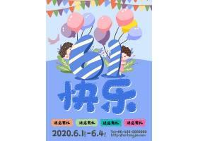 六一儿童节蓝色主题通用海报模板
