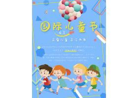 六一儿童节主题简洁海报模板