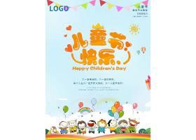 六一儿童节主题通用创意海报模板