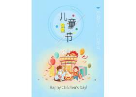 六一儿童节主题简洁通用海报模板