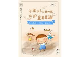 六一儿童节主题简洁童真海报模板