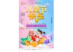 六一儿童节主题彩色通用海报模板