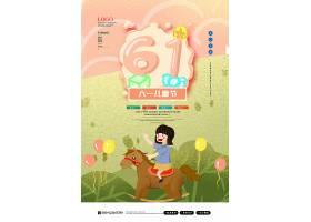 六一儿童节主题手绘人物海报模板