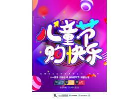 六一儿童节主题炫彩海报模板