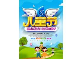 六一儿童节主题趣味翅膀海报模板
