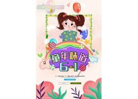 六一儿童节主题彩色海报模板