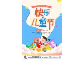 六一儿童节主题炫彩通用海报模板