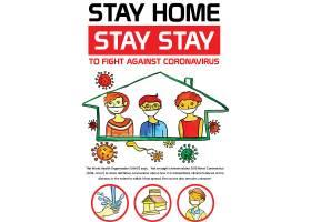预防新冠病毒冠状病毒海报插画设计