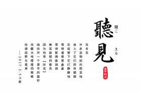 清新文艺风文字句子标签排版psd素材