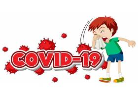 新冠病毒流感季节主题标签插画设计图片