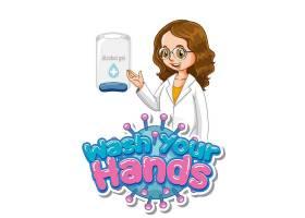 勤洗手预防新冠病毒插画设计图片