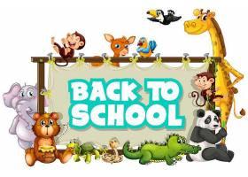 卡通动物回学校主题插画设计图片