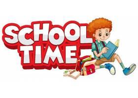 学生学校时间主题插画设计