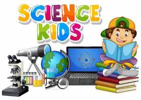 创意科学小子主题插画设计