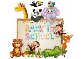 卡通动物回学校主题插画设计
