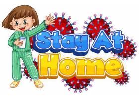 在家防治疫情概念宣传插画设计