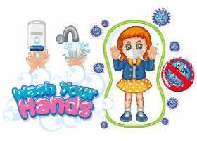洗手防治疫情概念宣传插画设计
