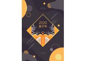 时尚简洁2020庚子年主题矢量海报设计