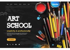 回到学校主题学习用品元素插画设计