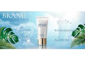 植物叶子元素护肤品化妆品产品展示海报设计