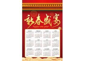 红色大气新春盛宴年历月历日历设计