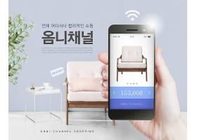 韩式电商互联网购物主题海报设计