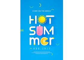 创意清新夏天主题时尚海报设计