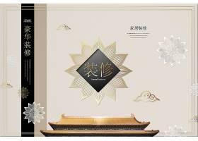 中式大气高端家居装修主题海报设计