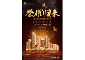 房地产房源宣传海报设计