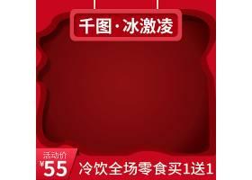 食品零食主图 (45)