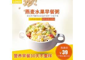 食品零食主图 (55)