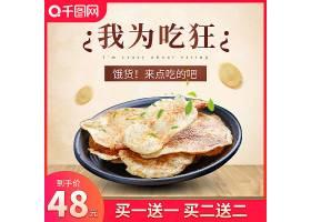食品零食主图 (63)