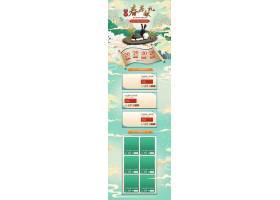 国潮电商首页模板
