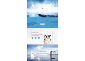 清新空调主题网页模板设计