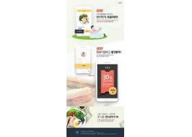 创意时尚韩式周年庆促销活动主题手机界面海报设计